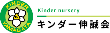 キンダー伸誠会 Kinder nursery